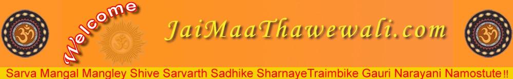 cropped-jai_maa_thawewali_header.jpg