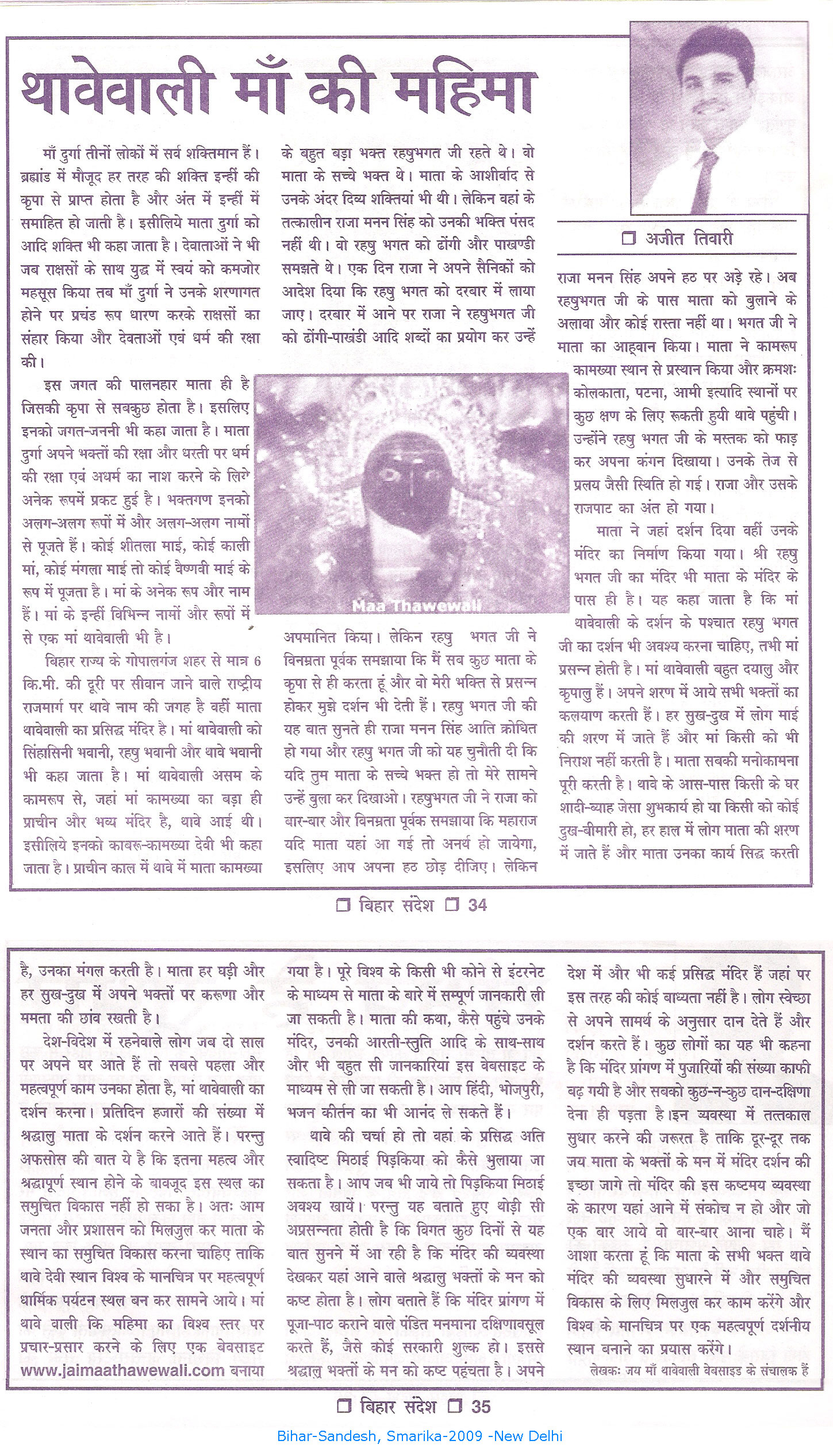 maa thawewali article in bihar sandesh smarika