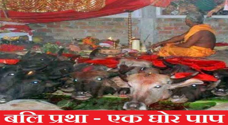 bali-pratha-ek-ghor-pap-2