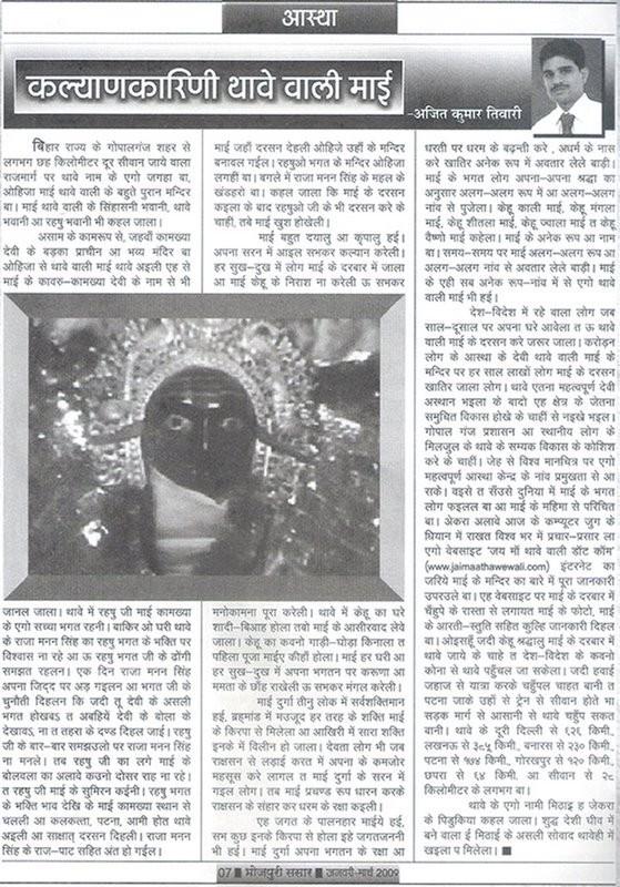 maa thawewali katha in bhojpuri sansar patrika