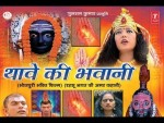 Thawe ki bhavani bhojpuri bhakti film