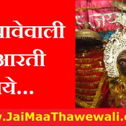 Videos of Aarti of Maa Thawewali Temple
