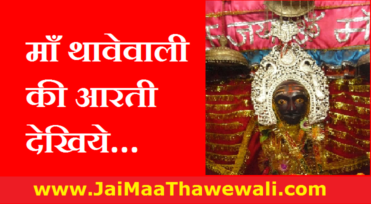Videos of Aarti of Maa Thawewali Temple