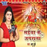 annu debey bhojpuri bhakti geet videos