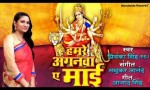 Priyanka Singh Bhojpuri bhakti geet