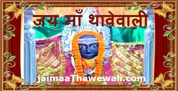 jai-maa-thawewali-darbar-facebook-2
