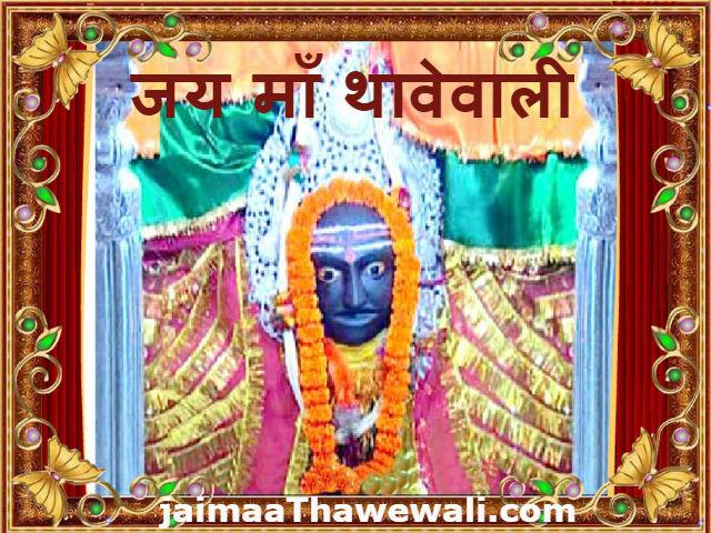 Jai Maa Thawewali