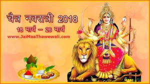 chaitra-navratri 2018