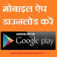 jai-maa-thawewali-mobile-app-small